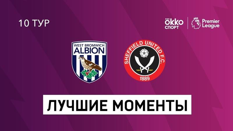 28 11 2020 Вест Бромвич Альбион Шеффилд Юнайтед Лучшие моменты матча