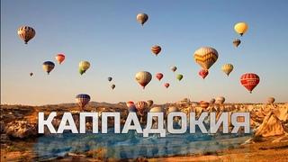 Большое Турецкое Путешествие 3серия Каппадокия