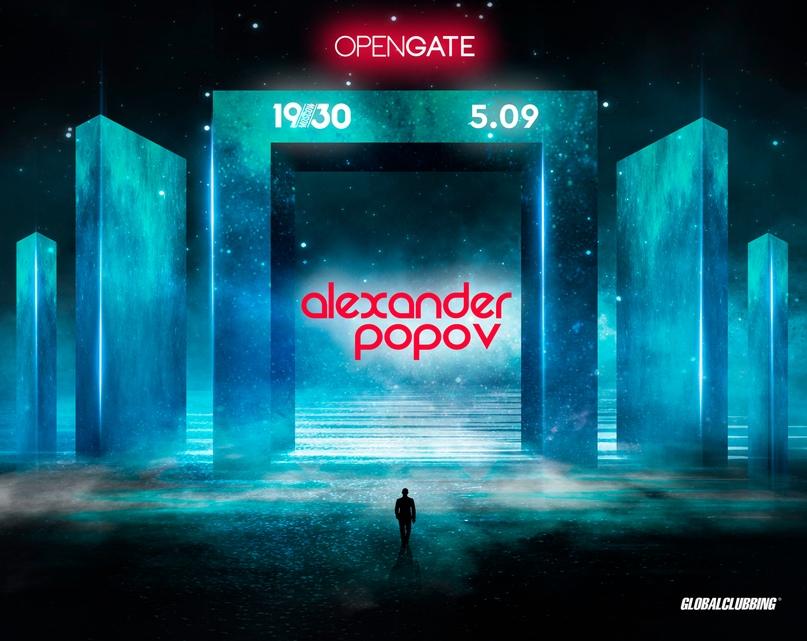 ALEXANDER POPOV НА OPEN GATE 5.09 💥