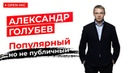 MOTORCITY TV Александр Голубев интервью О съемках путешествиях туризме и многом другом