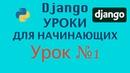Django Уроки Для Начинающих Урок №1 Установка Django Программирование Азы