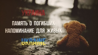 Артём Гришанов - Детский плач / War in Ukraine [18+]