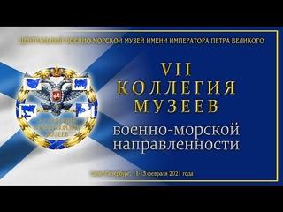 Морские музеи России обсудили в ЦВММ перспективы развития