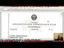 Администрации - ОПГ РФ в краях и областях РСФСР
