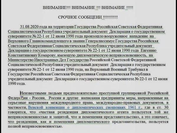 31 08 2020 г Нападение в госпитале на Верховного Главнокомандующего Евгению Константиновну Комарову