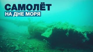 Экспедиция в Заполярье: учёные нашли военный самолёт на дне Баренцева моря