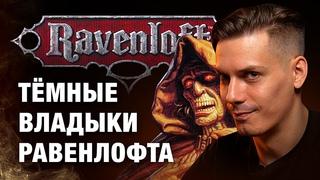 Обзор первого дополнения к сеттингу Ravenloft