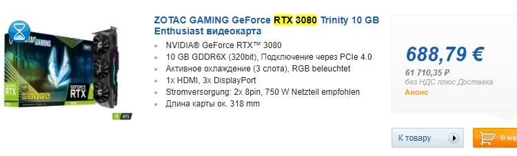Российские интернет-магазины не услышали NVIDIA. Первые цены GeForce RTX 3080 неприятно удивляют, изображение №3