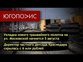 Класть трамвайное полотно на Московской начнут 5 августа / Директор детсада скрылась с 6 млн рублей