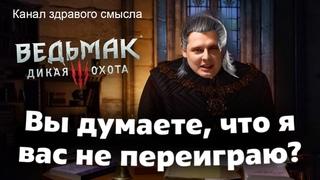 Маэстро Эмгыр ван Понасенков переиграл Темерских партизан   Ведьмак
