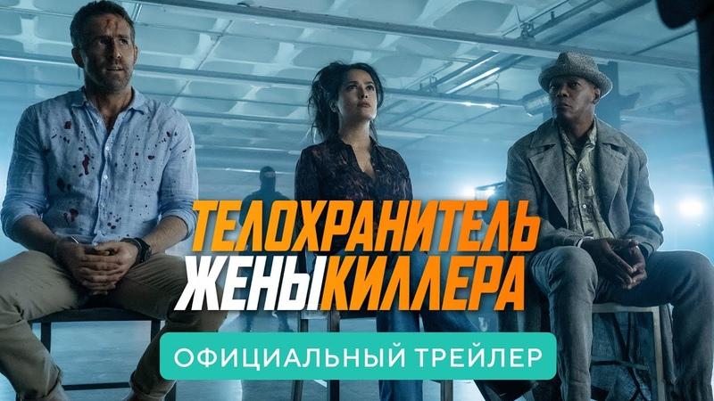 Телохранитель Жены Киллера В кино с 16 июня 2021 Дублированный трейлер HD 18