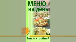 Коротко. Меню для Похудения: гречка с оливками, свиная вырезка с сыром, рыбные рулеты в мятном соусе