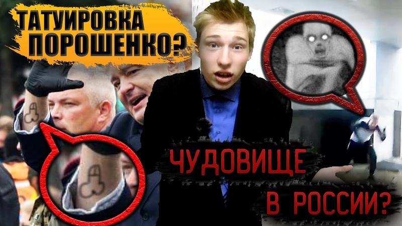 ЧУДОВИЩЕ В РОССИИ, НОВЫЕ ЗАГАДКИ ЧЕЛОВЕЧЕСТВАПАРОДИЯ НА РЕН ТВТАТУИРОВКА У ПОРОШЕНКОЫ CHANELL