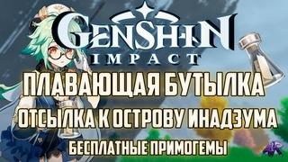 ПЛАВАЮЩАЯ БУТЫЛКА (Бесплатные Примогемы) в Genshin Impact / Геншин Импакт ( Отсылка к ИНАДЗУМА )
