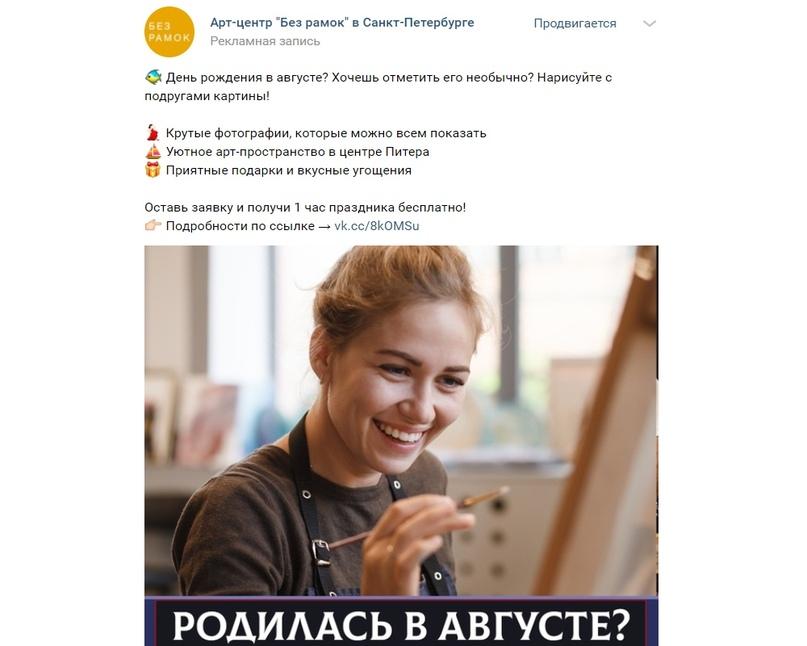 Кейс: привлечение клиентов для питерского арт-центра., изображение №13