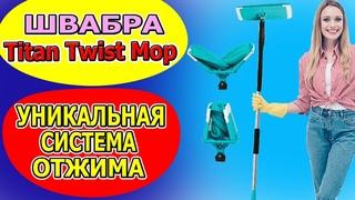 🧹ШВАБРА С УНИКАЛЬНЫМ ОТЖИМОМ🧹. Купить швабру с отжимом Titan Twist Mop, цена, отзывы