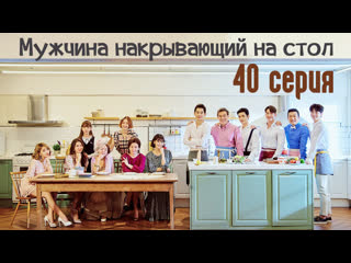 FSG Baddest Females Man Who Sets the Table _ Мужчина накрывающий на стол - 40/50 (рус.саб)