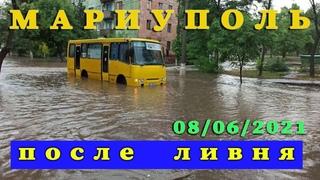 Последствия ливня в Мариуполе . По городу текут реки. В центре потоп, на Кирова, в порту