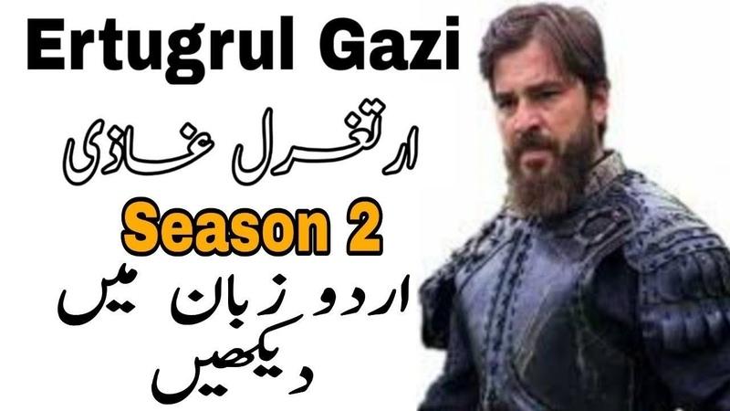 Watch Ertugrul Ghazi In Urdu Episode 66 Season 2 Ertugrul Ghazi In Urdu Episode 67 Season 2