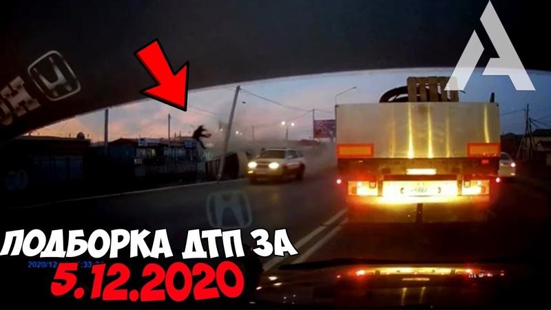 ДТП и авария Подборка на видеорегистратор за 5 12 20 Декабрь 2020