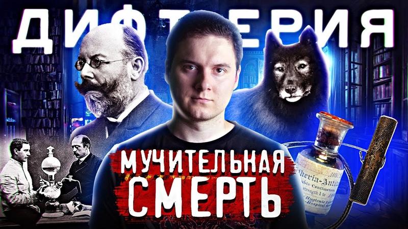 ДИФТЕРИЯ Ликбез kvashenov