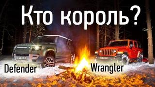 Новый Land Rover Defender — лучший среди стандартных внедорожников? Или Jeep Wrangler умеет больше?