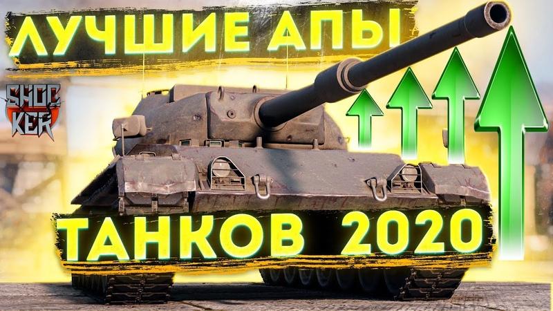 ЛУЧШИЕ АПЫ 2020 WORLD OF TANKS