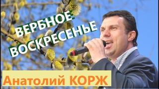 ♫ХИТ♫  Анатолий КОРЖ ★ ВЕРБНОЕ ВОСКРЕСЕНЬЕ