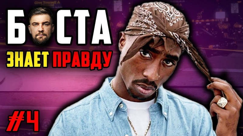 2Pac (Tupac) был ненастоящим рэпером / Баста, Чипинкос, D'yadya J.I. знают правду / ALEKS