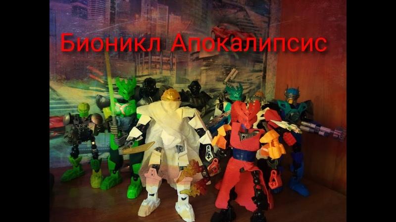 Бионикл Апокалипсис 1 сезон 6 серия Перезапуск