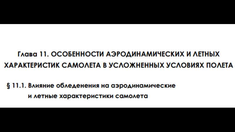 Аэродинамика 11 1 11 2 Лекция 31 10 2020