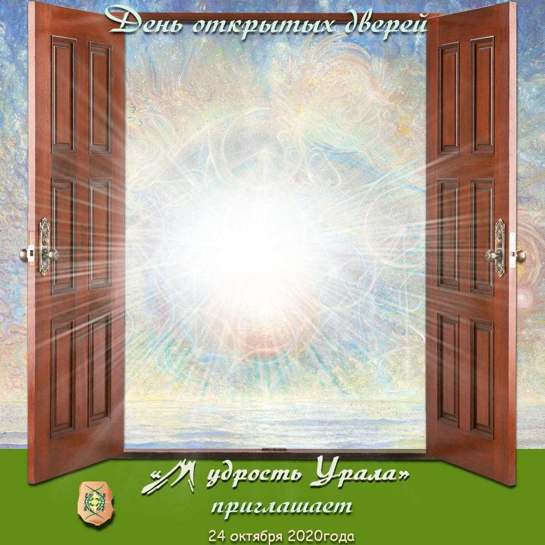 Афиша День открытых дверей