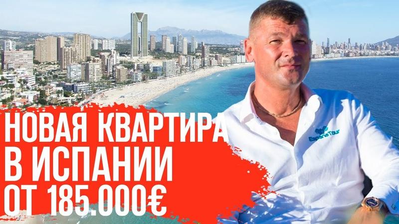 Недвижимость в Испании Бенидорм Инвестиции в недвижимость Испании 2020 Квартиры у моря в Испании