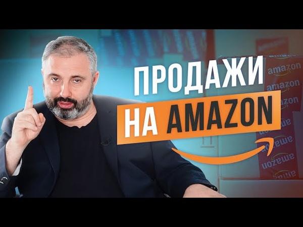 Построить с нуля компанию с оборотом $35 млн. с продаж на Amazon. Алекс Яновский
