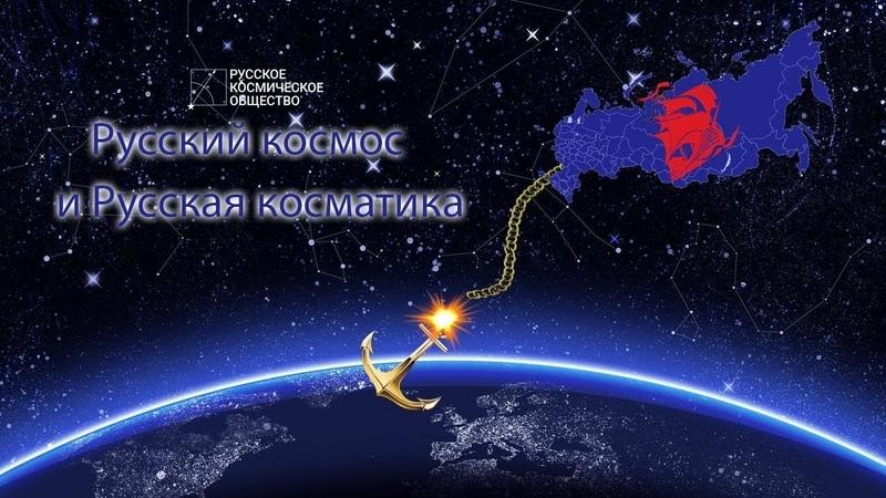 Прямой эфир 11 04 20 в 9 30 Русский космос и Русская косматика День космонавтики 12 апреля 2020