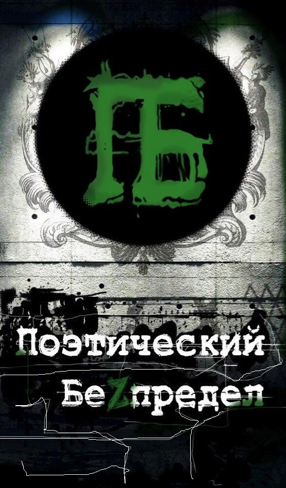 Афиша Тула Поэтический БеZпредел 24.10.2020 ( в Фотостудии