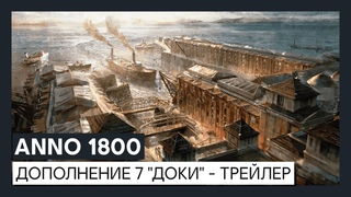 Anno 1800 дополнение 7 «Доки»: трейлер выхода