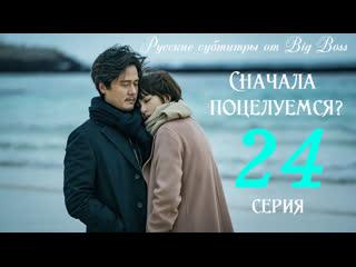 [bigboss] сначала поцелуемся? / should we kiss first? 24/40 (рус. саб)