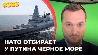 #383 НАТО отбирает у Путина Черное море и Крым