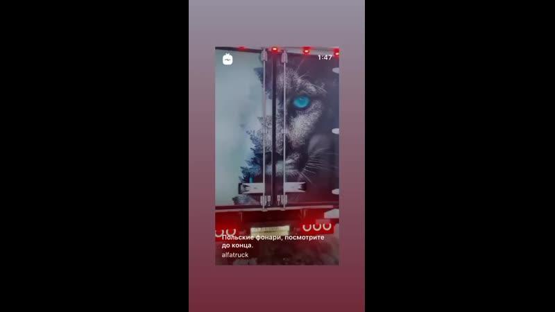 Видео покупателя Альфа Трак