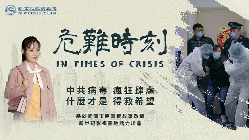《危難時刻》【武漢肺炎症狀消失】還原武漢市民一家感染真實事件影片