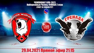 БЕЛЫЕ МЕДВЕДИ-ГРЕНАДА LIVE 21:15 ФИНАЛ 2 игра-Чемпионат ОЛХ-2021 (счет в серии 0:1)