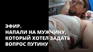 Напали на мужчину, который хотел задать вопрос Путину. Эфир