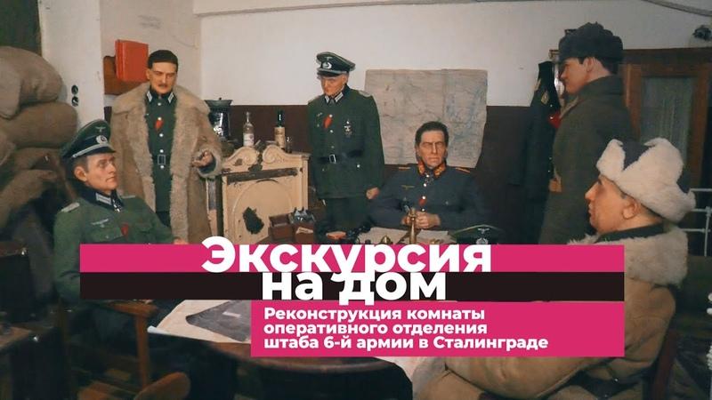 Штаб 6 й армии в Сталинграде как проходила капитуляция фашистов в 1943 году Экскурсия на дом