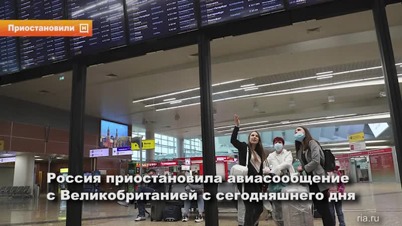 Россия приостановила авиасообщение с Великобританией. Виной тому новый штамм коронавируса