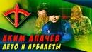 ЛЕТО И АРБАЛЕТЫ- Аким Апачев