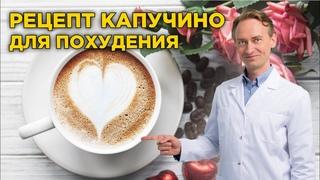 Рецепт кофе капучино для похудения