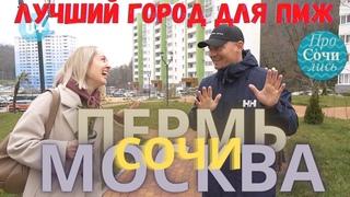 Стоит ли переезжать в СОЧИ ➤ОТЗЫВЫ о Сочи и переезде из Москвы ➤Плюсы и минусы Сочи 🔵Просочились