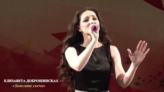 Елизавета Доброшинская (г.Москва) – «Зажгите свечи»
