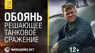 Курская дуга - решающее танковое сражение.